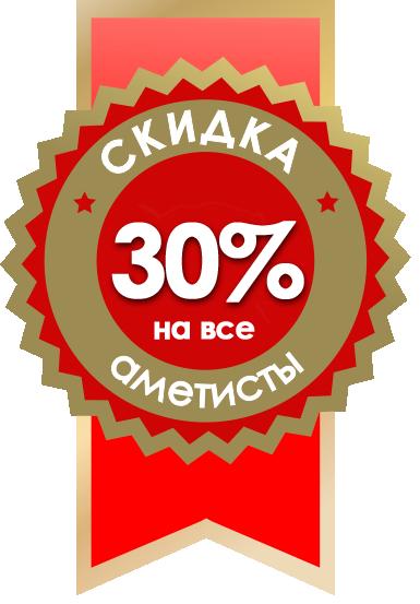 Зимняя Скидка 30% на все аметисты!